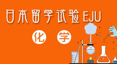 EJU彩票网站赚钱吗生考试理科化学科目