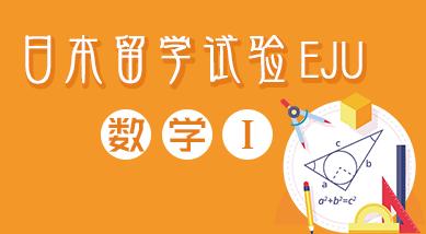 剑网三平民职业生考试数学Ⅰ试听