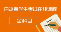 日本留学生考试在线课程