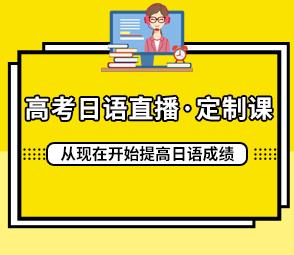 高考日语直播定制课