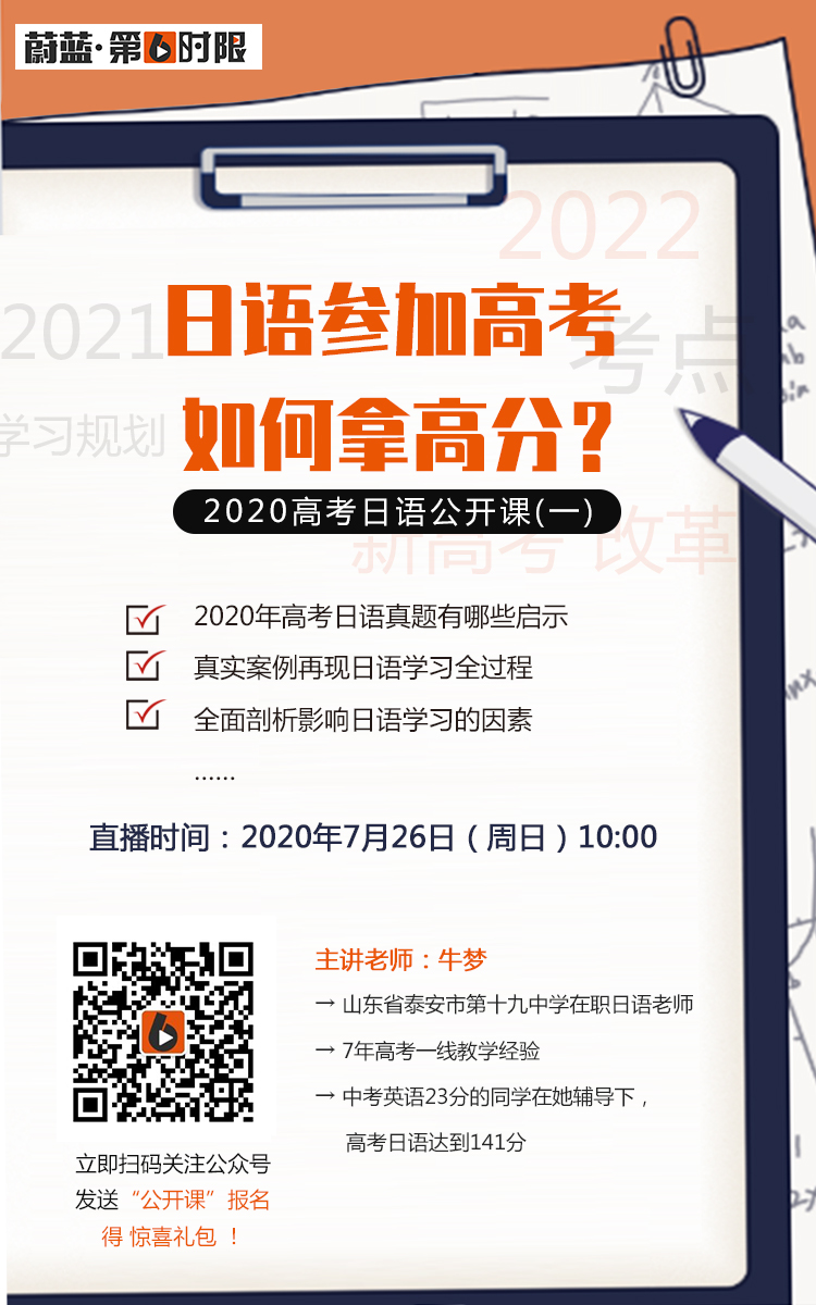 2020高考日语公开课1(4).jpg