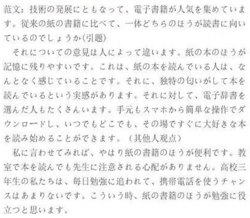 高考日语范文