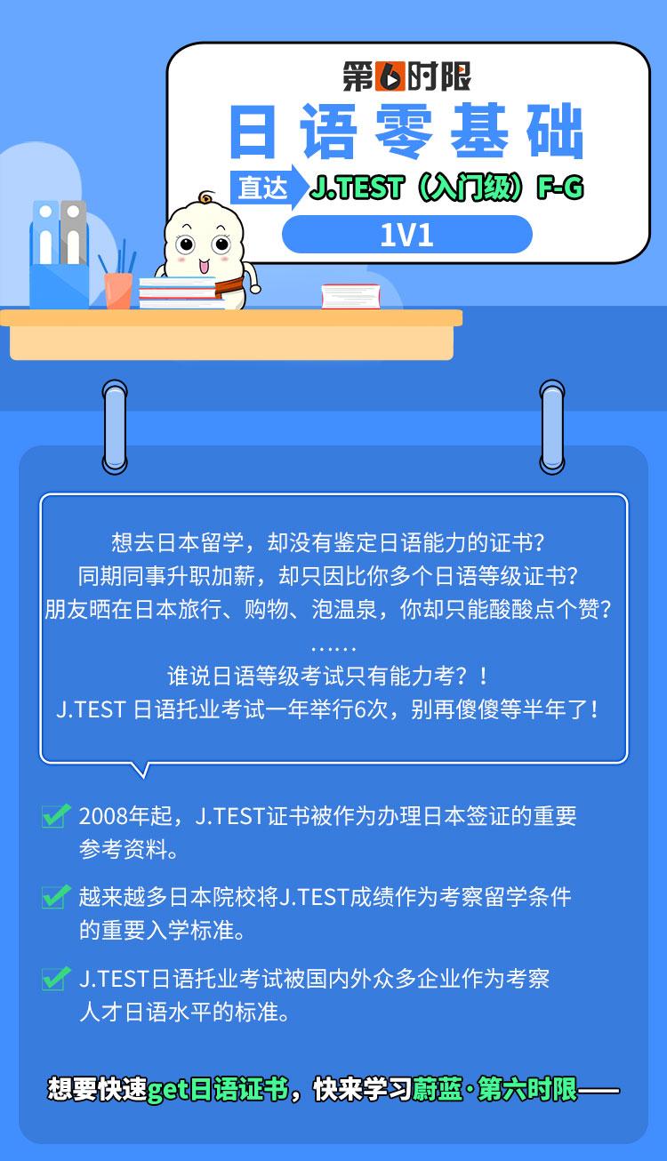 日语零基础直达1V1蓝色_01.jpg