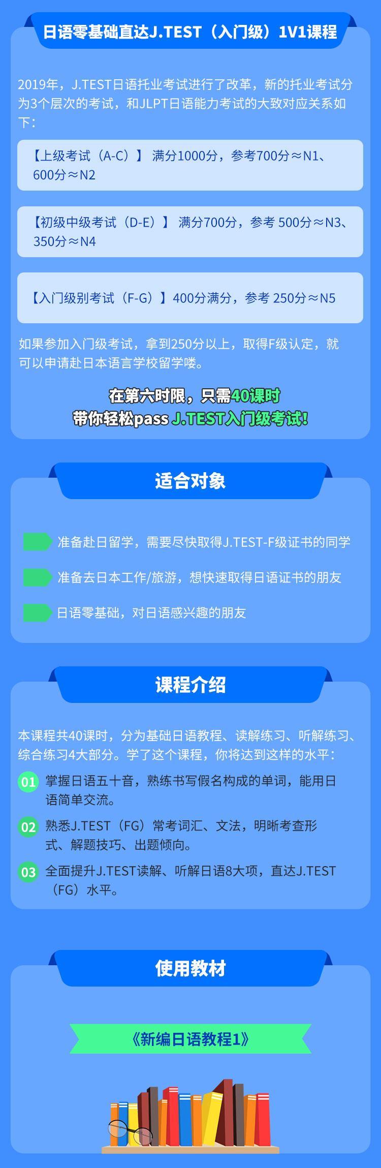 日语零基础直达1V1蓝色_02.jpg
