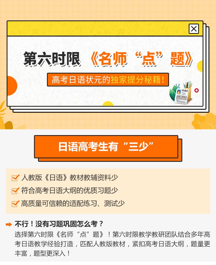 名师点题页面专题手机版--改_01.jpg