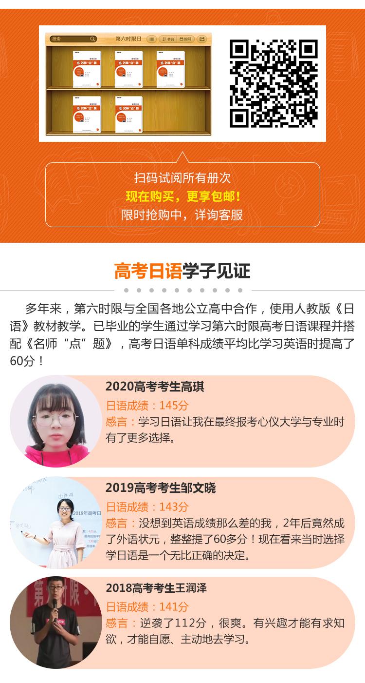 名师点题页面专题手机版--改_03.jpg