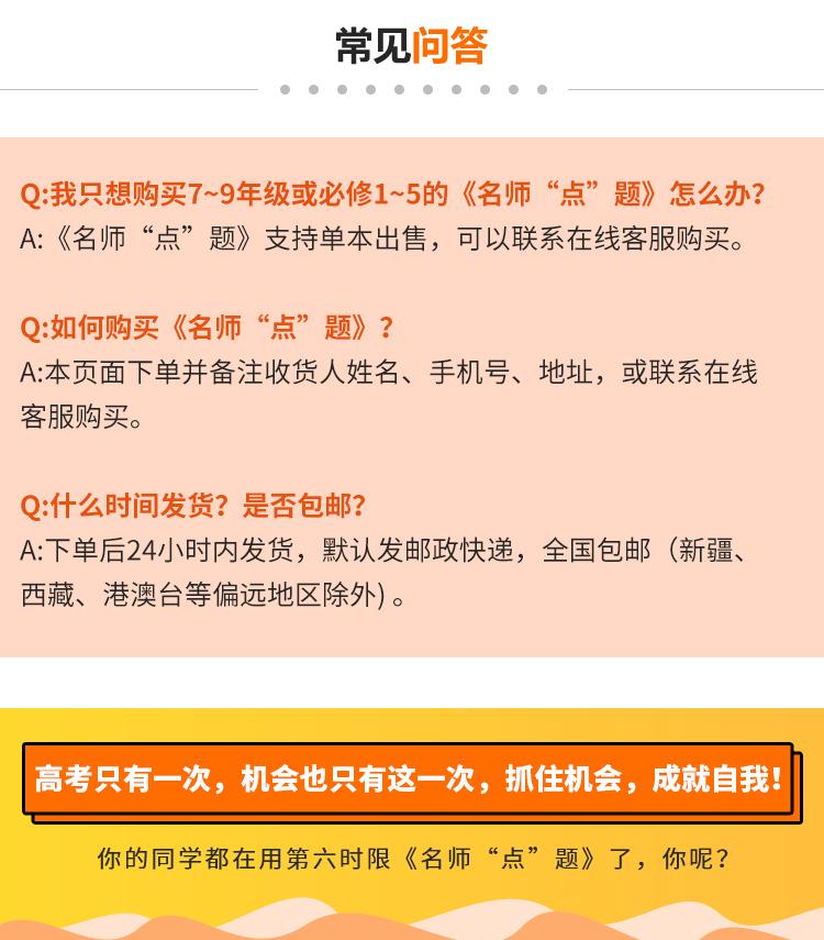 名师点题页面专题手机版--改_04.jpg