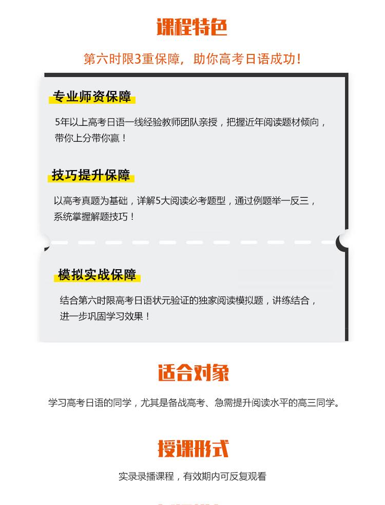 高考日语阅读强化训练班课程-gai_03.jpg