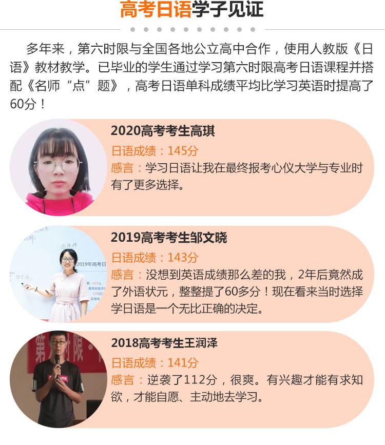 高考日语阅读强化训练班课程-gai_05.jpg