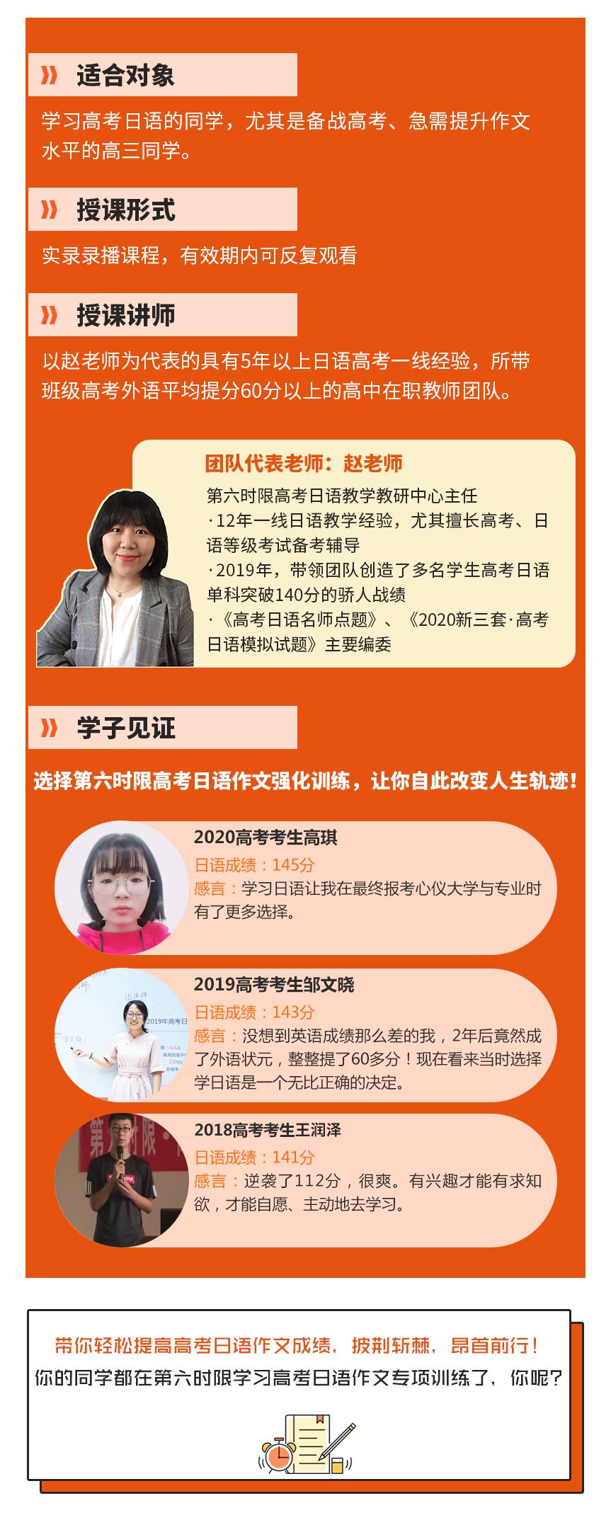 高考日语作文强化训练介绍改-录播_03.jpg