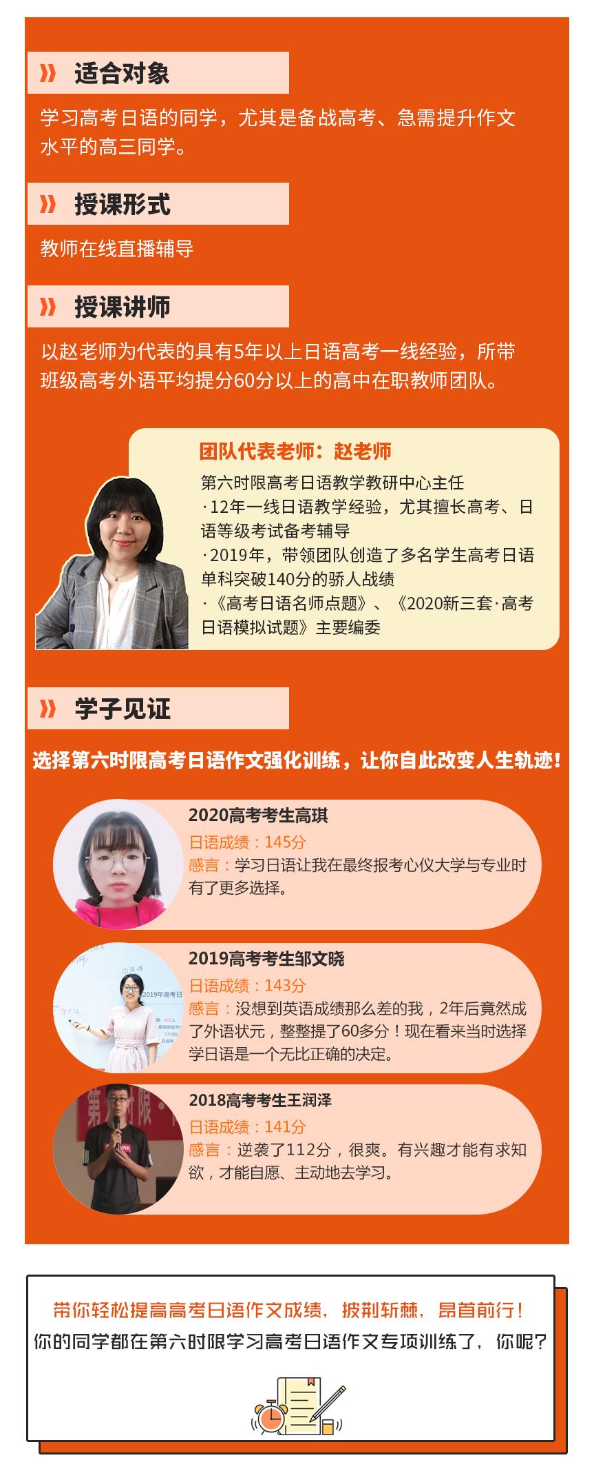 高考日语作文强化训练介绍改10_03.jpg