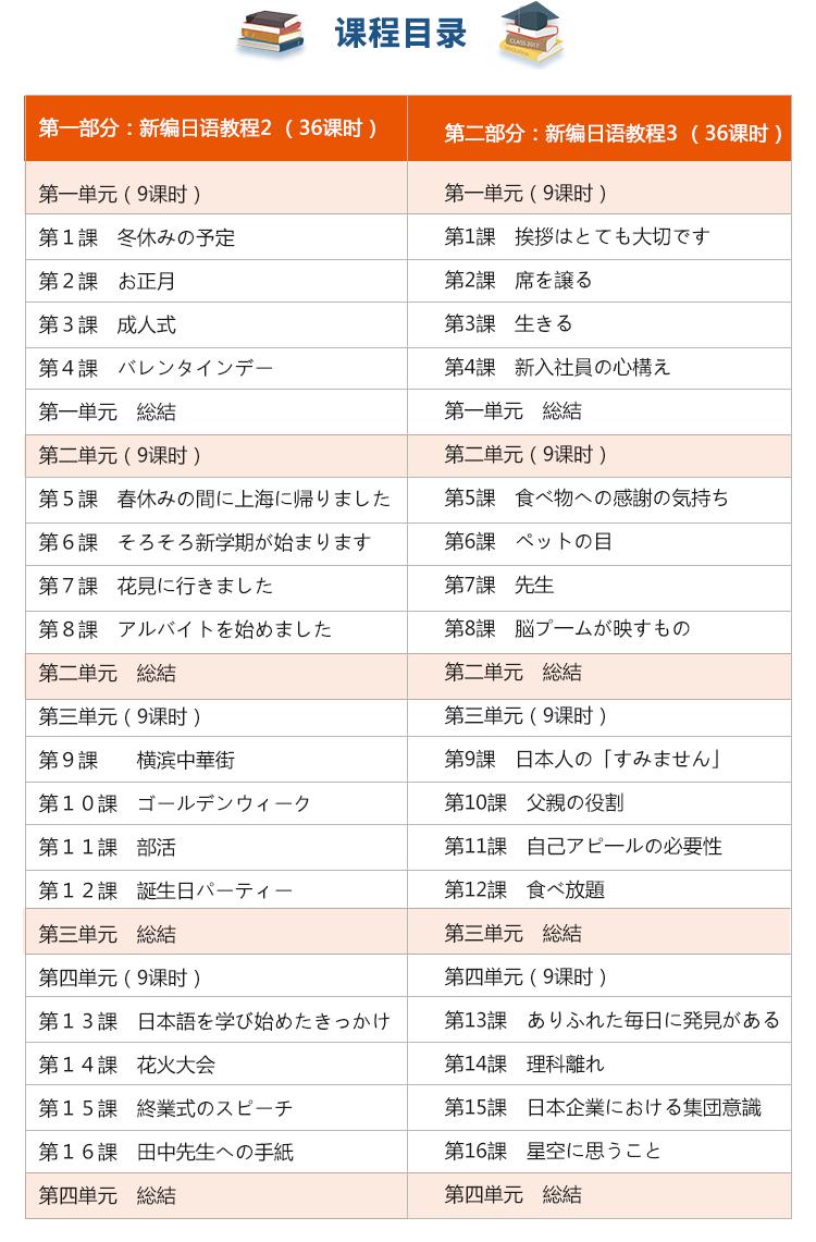 日语J_04.png