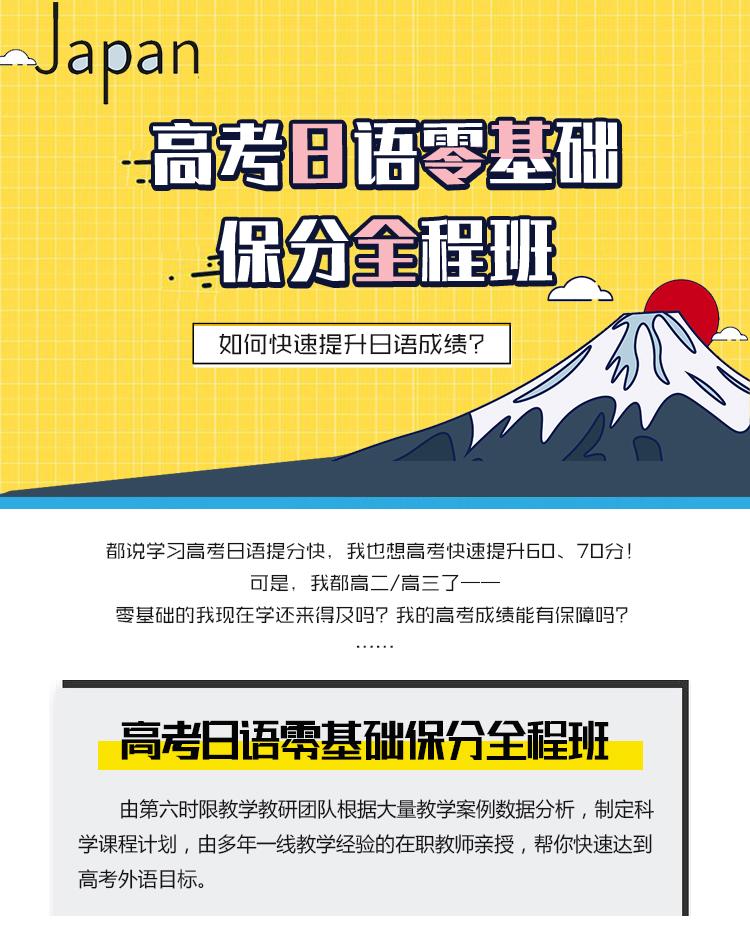 小班-高考日语零基础保分全程班课程介绍0_01.jpg
