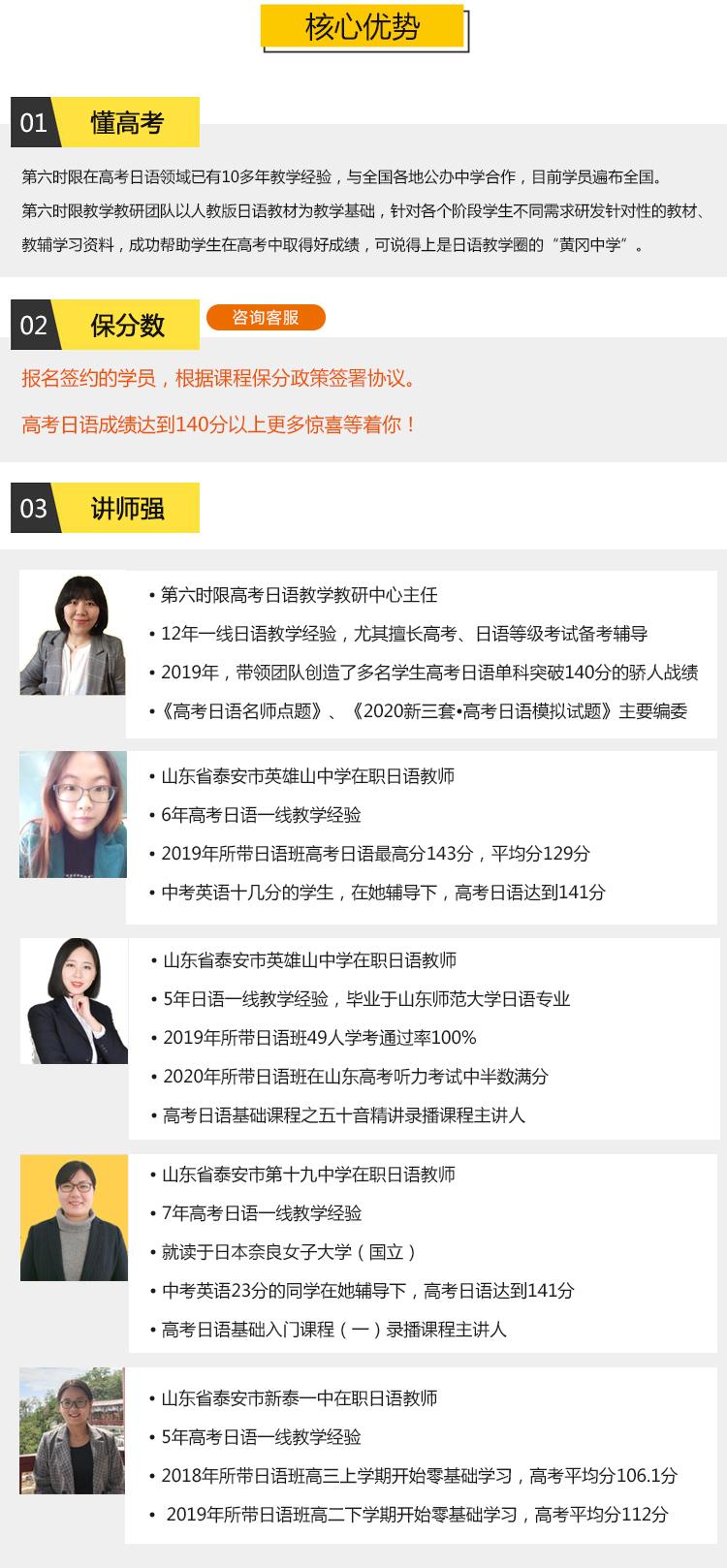 小班-高考日语零基础保分全程班课程介绍0_07.jpg