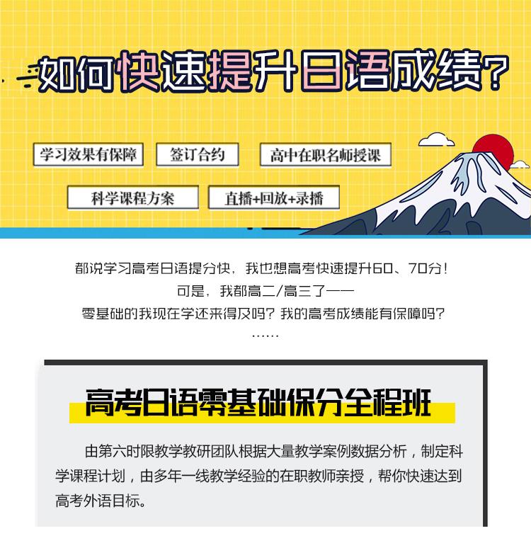 1V1高考日语零基础保分全程班课程介绍02_01.jpg