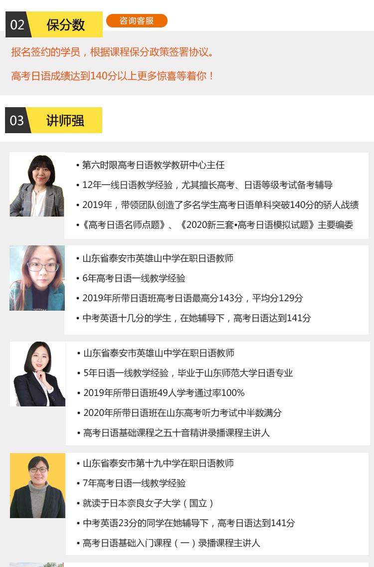 1V1高考日语零基础保分全程班课程介绍02_06.jpg