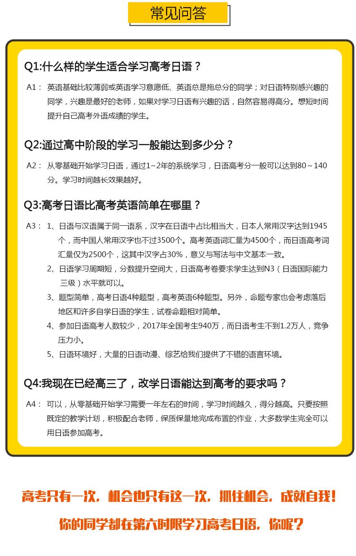 1V1高考日语零基础保分全程班课程介绍02_10.jpg