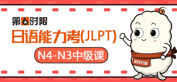 N4-N3中级课.jpg