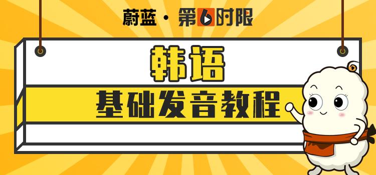韩语基础发音教程banner.jpg