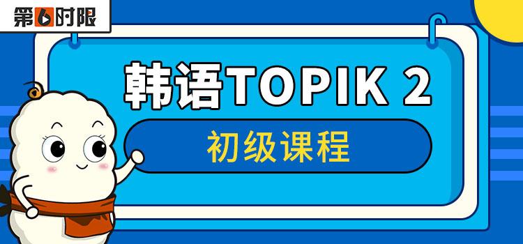 韩语TOPIK-2-初级课程banner.jpg