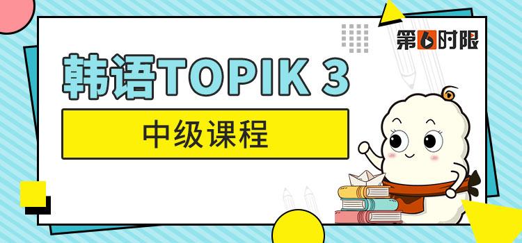 韩语TOPIK-3-中级课程banner.jpg