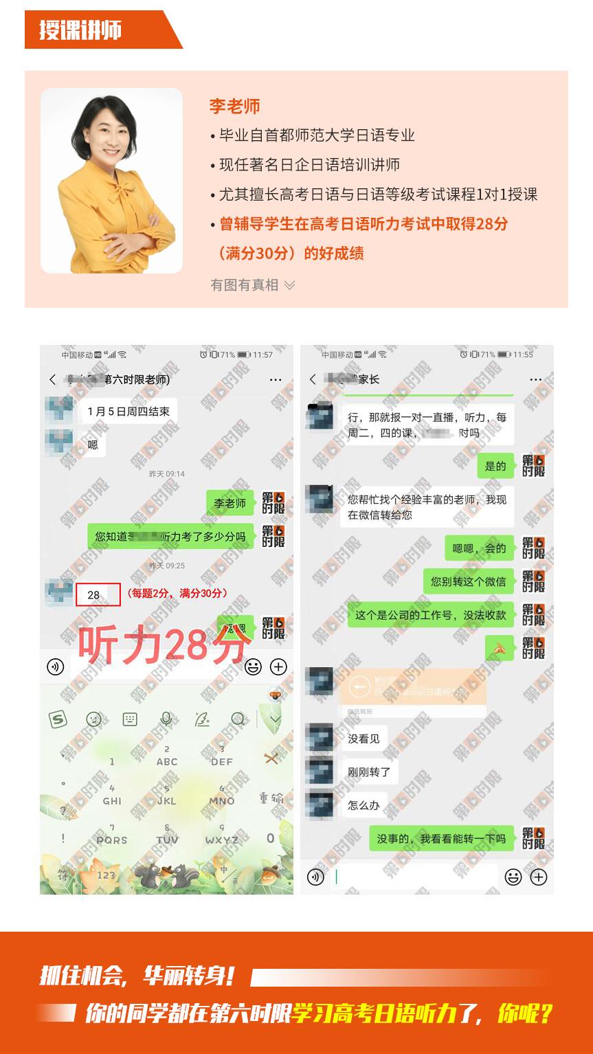 第六时限高考日语听力考试录播改2021.2_03.jpg