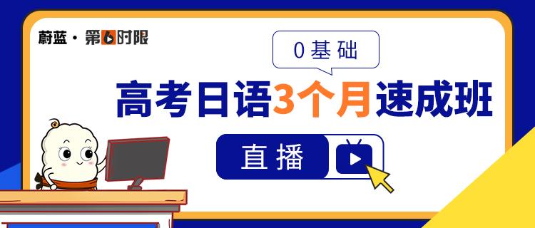 高考日语3个月速成班banner.jpg