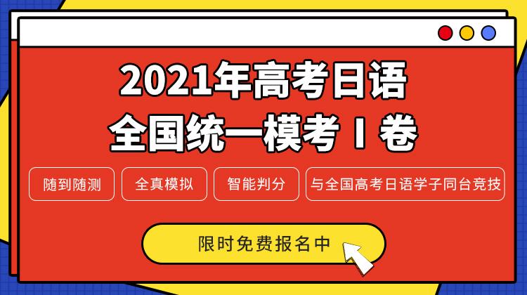 2021年高考日语全国统一模考Ⅰ卷手机banner.jpg
