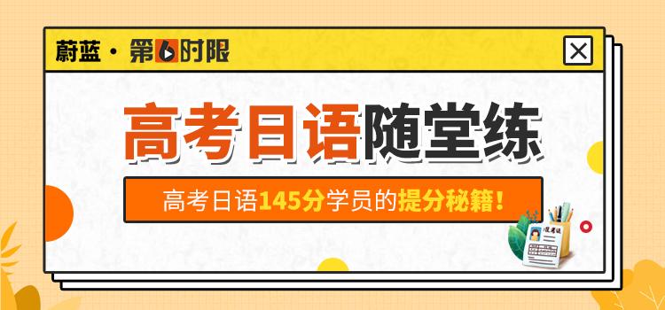 高考日语随堂练banner.jpg