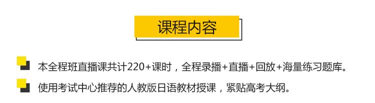 小班----高考日语零基础保分全程班课程介绍02_04.jpg