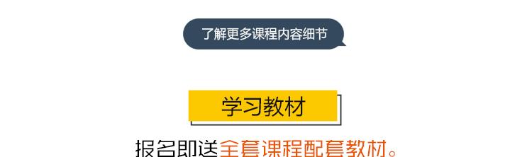 小班----高考日语零基础保分全程班课程介绍02_07.jpg