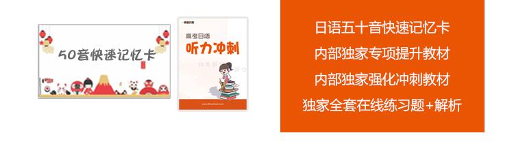 小班----高考日语零基础保分全程班课程介绍02_09.jpg