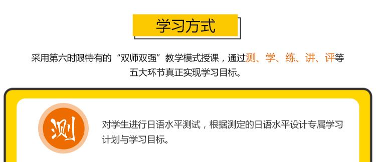 小班----高考日语零基础保分全程班课程介绍02_12.jpg