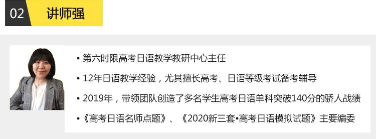 小班----高考日语零基础保分全程班课程介绍02_18.jpg
