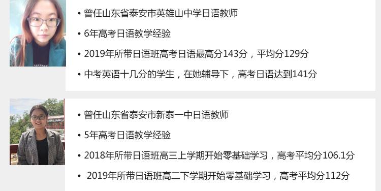 小班----高考日语零基础保分全程班课程介绍02_19.jpg