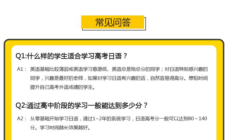 小班----高考日语零基础保分全程班课程介绍02_30.jpg
