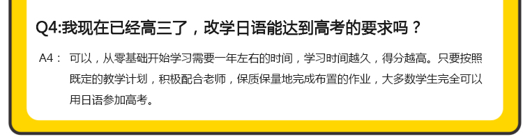 小班----高考日语零基础保分全程班课程介绍02_32.jpg