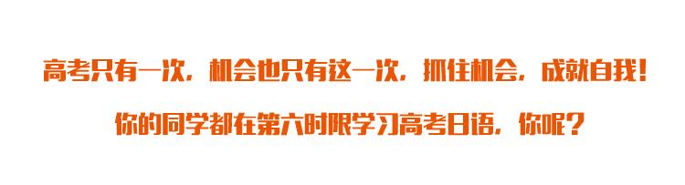小班----高考日语零基础保分全程班课程介绍02_33.jpg