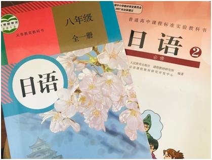 高考日语入门