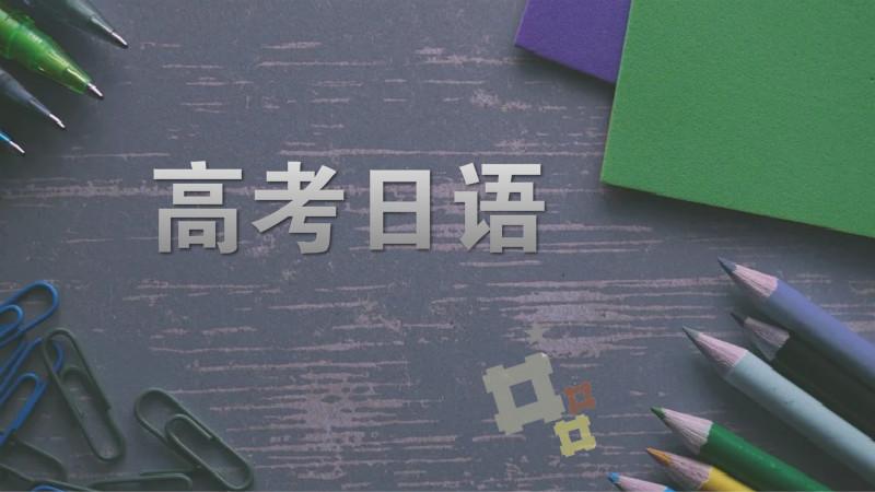高考日语自学