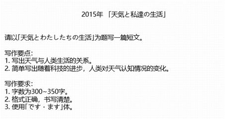 高考日语满分作文