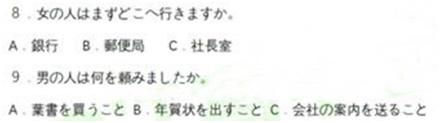 高考日语听力