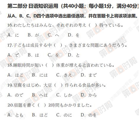 高考日语语法占分比例