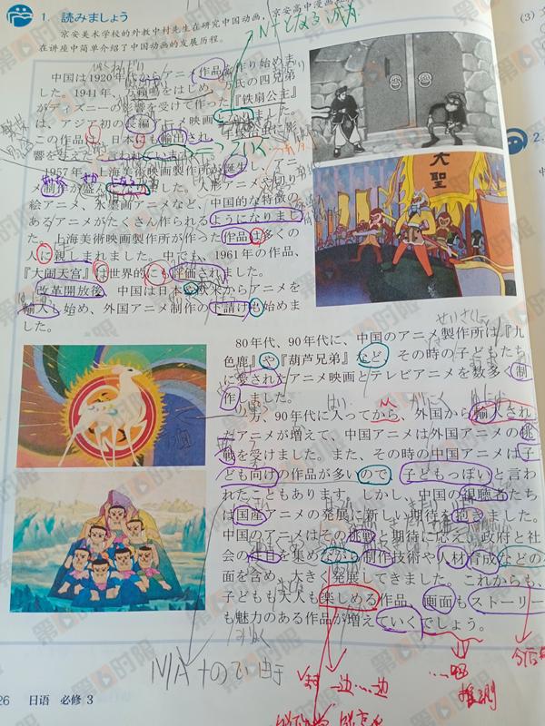 高考日语学习方法