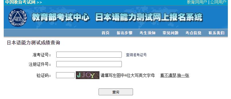 日语等级考试