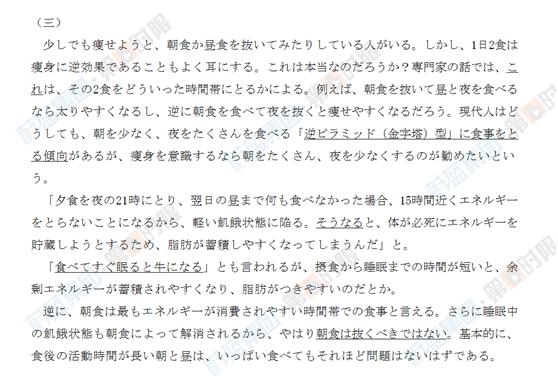 2016年高考日语阅读真题解析