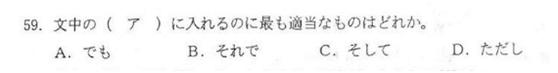 2015年高考日语阅读真题解析