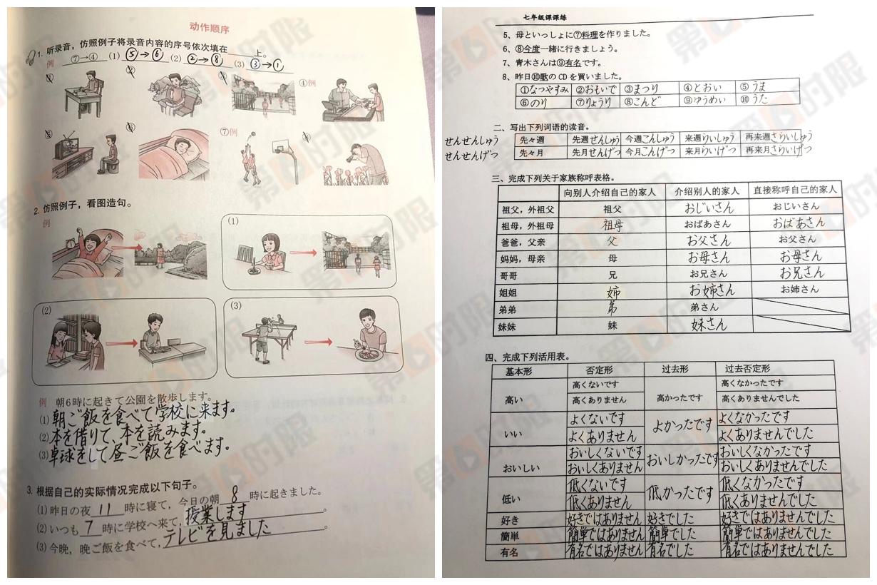 上海高考日语