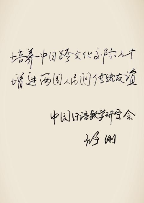 中国日语教育
