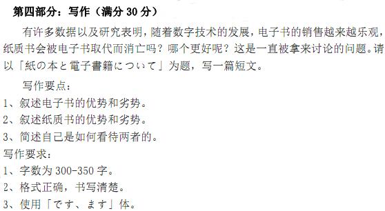 高考日语满分作文解析
